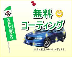 札幌 キーパーコーティング