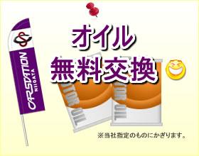 札幌 ちょいのりオイル交換無料