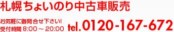 札幌ちょいのり中古車販売 お気軽に御問合せ下さい!受付時間8:00~20:00 tel.0120-167-672