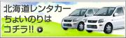 北海道レンタカーちょいのりはコチラ!!