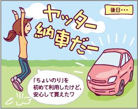 納車!ちょいのりなら簡単で安心して車を購入する事が出来ます。