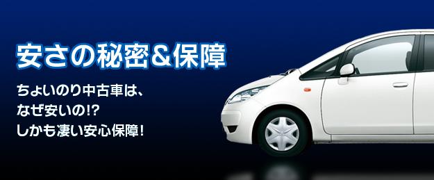 安さの秘密&保障 ちょいのり中古車は、なぜ安いの!?しかも凄い安心保障!